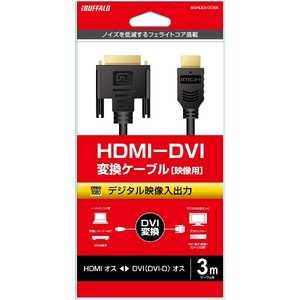 BUFFALO 3.0m HDMI/DVI変換ケーブル(HDMI⇔DVI) ブラック BSHDDV30BK