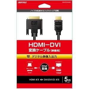 BUFFALO 5.0m HDMI/DVI変換ケーブル(HDMI⇔DVI) ブラック BSHDDV50BK