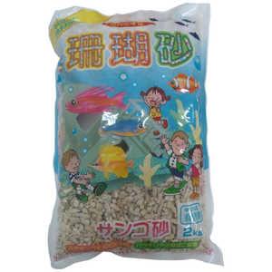 新胡産業 サンゴ砂 2kg 大粒(10ブ) アクア サンゴスナ2KGオオツブ