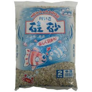 新胡産業 硅砂 2kg 大粒(1.5ブ) アクア ケイスナ2KGオオツブ