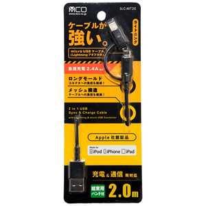 ミヨシ タブレット/スマートフォン対応 USBケーブル 充電・転送 2.4A 2.0m/ブラック SLCMT20BK