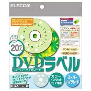 エレコム ELECOM カラー印刷がキレイなCD/DVD用ラベル(スーパーファイン紙)「強粘着タイプ/20枚入」 EDTSDVD1