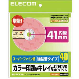 エレコム ELECOM カラー印刷がキレイなCD/DVD用ラベル(スーパーファイン紙)「強粘着タイプ/増量!40枚入」 EDTSDVD2