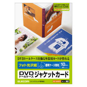 エレコム ELECOM DVDトールケース ジャケットカード(フォト光沢紙)「標準ケース専用/10枚入」 EDTKDVDT1