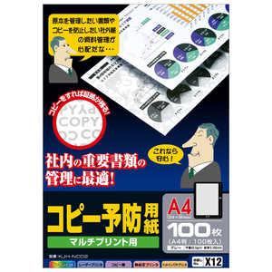 エレコム ELECOM コピー予防用紙「100枚入」 KJHNC02