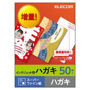 エレコム ELECOM インクジェットプリンタ対応はがき(スーパーファイン紙)「50枚入」 EJHSH50
