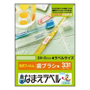 エレコム ELECOM 耐水なまえラベル(光沢フィルム)「歯ブラシ用」 33面 EDTTNM2