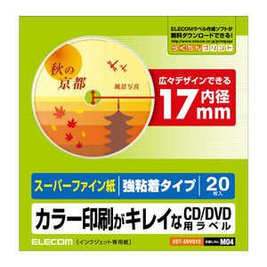 エレコム ELECOM CD/DVD用ラベル(スーパーファイン紙)「20枚入」 EDTSDVD1S