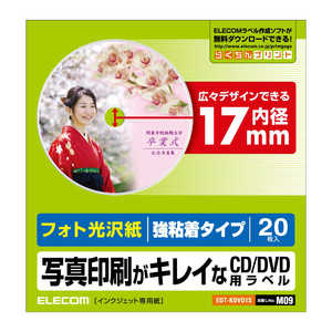 エレコム ELECOM DVDラベル(内円小タイプ・フォト光沢紙)「強粘着タイプ/20枚入」 EDTKDVD1S