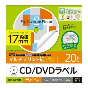 エレコム ELECOM CD/DVD用ラベル(透けないタイプ・マルチプリント紙)「内円小タイプ/20枚入」 EDTMUDVD1S