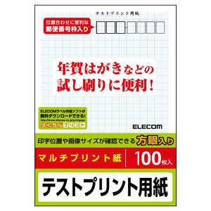 エレコム ELECOM はがきテストプリント用紙「100枚入」 EJHTEST