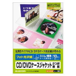 エレコム ELECOM CD/DVDケースジャケット2つ折表紙(フォト光沢紙)「スリム・標準ケース両対応/10枚入」 EDTKCDIW
