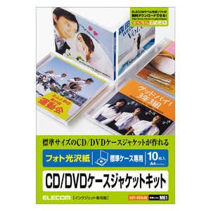 エレコム ELECOM CD/DVDケースジャケットキット(フォト光沢紙)「標準ケース専用/10枚入」 EDTKCDJK