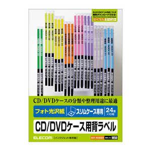 エレコム ELECOM フォト光沢 CD/DVDケース用背ラベル(A5 24面・10シート) EDTKCDSE1