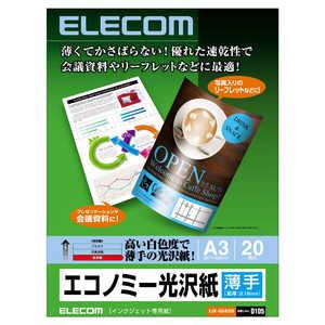 エレコム ELECOM インクジェット対応 エコノミー光沢紙 薄手タイプ A3/20枚 EJKGUA320