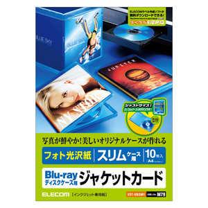 エレコム ELECOM Blu-rayディスクケースジャケットカード スリムケース用(A4・1面×10シート) EDTKBDM1
