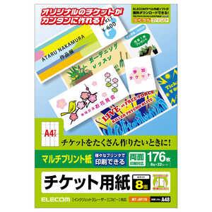 エレコム ELECOM チケット用紙(マルチプリント(M)) 176枚 MTJ8F176