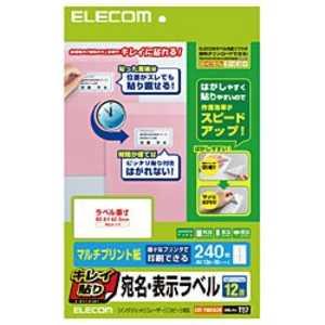 エレコム ELECOM キレイ貼り 宛名・表示ラベル(12面/240枚) 20枚 EDTTMEX12R