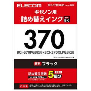 エレコム ELECOM 詰替えインク/BCI-370対応/ブラック(5回分) ブラック THC370PGBK5