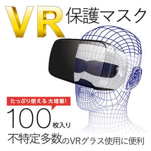 エレコム ELECOM VR用 よごれ防止マスク ホワイト (100枚) VRMS100