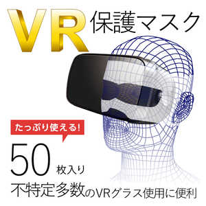 エレコム ELECOM VR用 よごれ防止マスク ホワイト (50枚) VRMS50