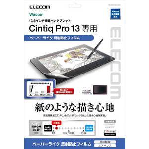 エレコム ELECOM ペンタブレット用液晶保護フィルム/ペーパーライク/反射防止/13.3 TBWCP13FLAPL
