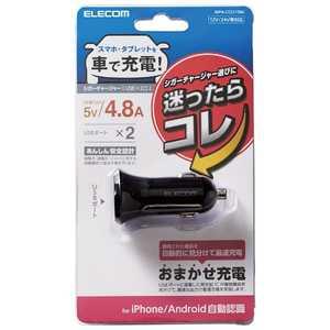 エレコム ELECOM シガーチャージャー/2USBポート(自動識別)/4.8A/ブラック ブラック MPACCU10BK