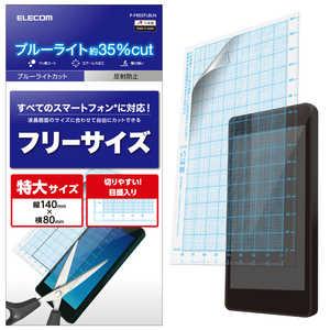 エレコム ELECOM スマートフォン用 [フリーカット] 汎用フィルム ブルーライトカット 反射防止 PFREEFLBLN