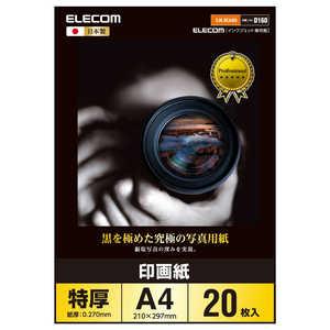 エレコム ELECOM 印画紙 黒を極めた写真用紙プロ A4/20枚 EJKRCA420