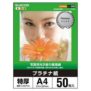 エレコム ELECOM プラチナフォトペーパー 0.267mm〈A4サイズ・50枚〉 A4/50枚 EJKQTNA450