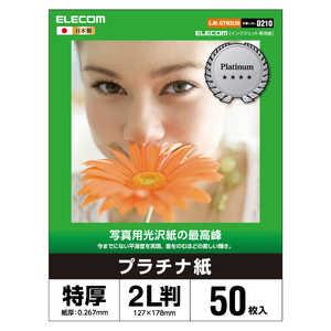 エレコム ELECOM 光沢紙の最高峰 プラチナフォトペーパー 2L判/50枚 EJKQTN2L50