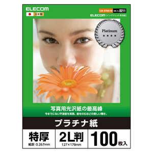 エレコム ELECOM 光沢紙の最高峰 プラチナフォトペーパー 2L判/100枚 EJKQTN2L100
