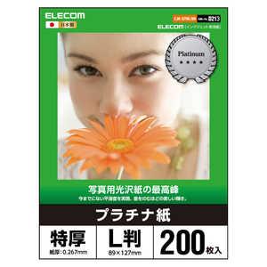 エレコム ELECOM 光沢紙の最高峰 プラチナフォトペーパー L判/200枚 EJKQTNL200