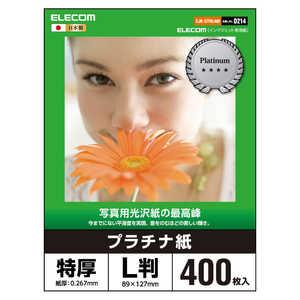 エレコム ELECOM 光沢紙の最高峰 プラチナフォトペーパー L判/400枚 EJKQTNL400