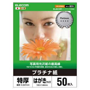 エレコム ELECOM 光沢紙の最高峰 プラチナフォトペーパー ハガキ/50枚 EJKQTNH50