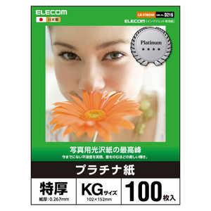 エレコム ELECOM 光沢紙の最高峰 プラチナフォトペーパー KG/100枚 EJKQTNKG100