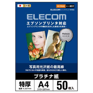 エレコム ELECOM プラチナフォトペーパー 0.267mm〈A4サイズ・50枚〉 A4/50枚 EJKEPNA450