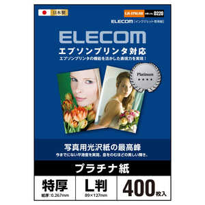 エレコム ELECOM エプソン対応 光沢紙の最高峰 プラチナフォトペーパー L判/400枚 EJKEPNL400