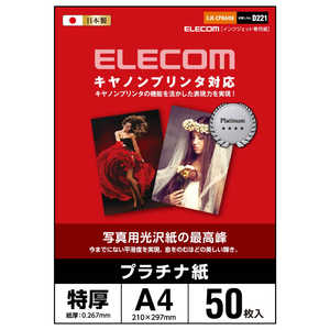 エレコム ELECOM プラチナフォトペーパー 0.267mm〈A4サイズ・50枚〉 A4/50枚 EJKCPNA450