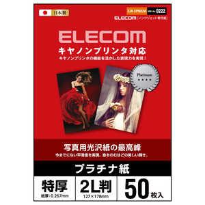 エレコム ELECOM キヤノン対応 光沢紙の最高峰 プラチナフォトペーパー 2L判/50枚 EJKCPN2L50