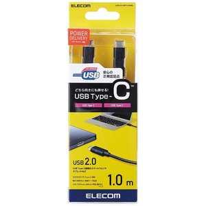 エレコム ELECOM 1.0m[USB-C ⇔ USB-C]2.0ケーブル 充電・転送 ブラック U2CCC5P10NBK