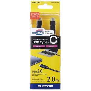 エレコム ELECOM 2.0m[USB-C⇔USB-C]2.0ケーブル 充電・転送 ブラック ブラック U2CCC5P20NBK