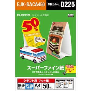 エレコム ELECOM クラフト用スーパーファイン紙 (A4、厚手、片面50枚) A4/50枚 EJKSACA450