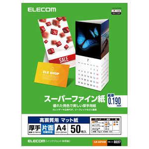 エレコム ELECOM 高画質用スーパーファイン紙(A4・厚手・片面50枚) A4/50枚 EJKSAPA450