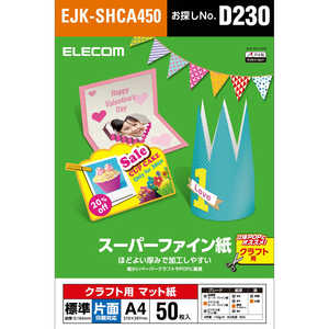 エレコム ELECOM クラフト用スーパーファイン紙(A4・標準・片面50枚) A4/50枚 EJKSHCA450
