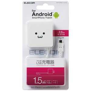 エレコム ELECOM スマートフォン対応[USB microB]AC充電器(1.5m・ホワイトフェイス) ホワイトフェイス MPAACMBC154WF