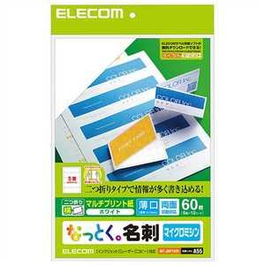 エレコム ELECOM エレコム 〔各種プリンタ〕 なっとく。名刺 二つ折り 60枚 MTJMF1WN