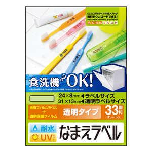 エレコム ELECOM 耐水耐候なまえラベル「歯ブラシ用」 EDTTCNM2