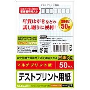 エレコム ELECOM はがきテストプリント用紙 ~〒枠入り~ 50枚 EJHTEST50