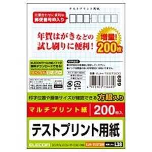 エレコム ELECOM はがきテストプリント用紙 ~〒枠入り~ 200枚 EJHTEST200